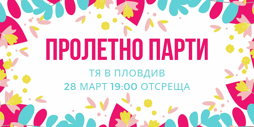 Пролетно парти ТЯ в Пловдив