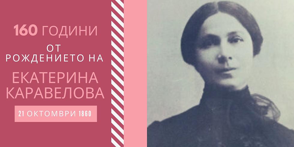 160 години от рождението на Екатерина Каравелова