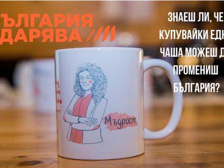 """България се обединява в """"България дарява""""от 22 до 31 март"""