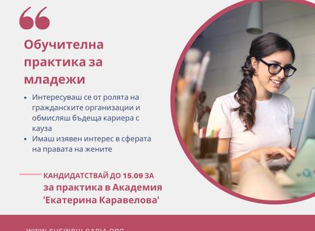 Обучителна практика за младежи в Академия 'Екатерина Каравелова'