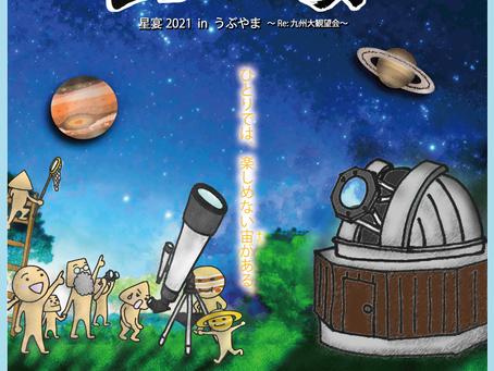 """九州発の星まつり""""星宴2021""""開催します!"""