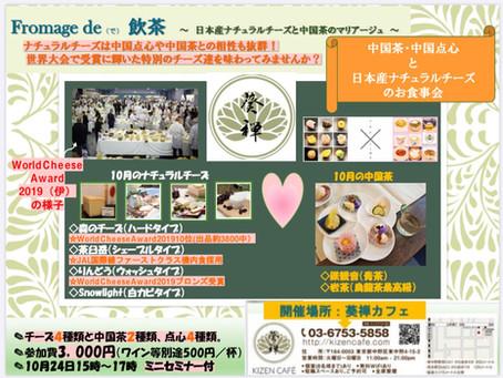「チーズwith中国点心&中国茶」お食事会