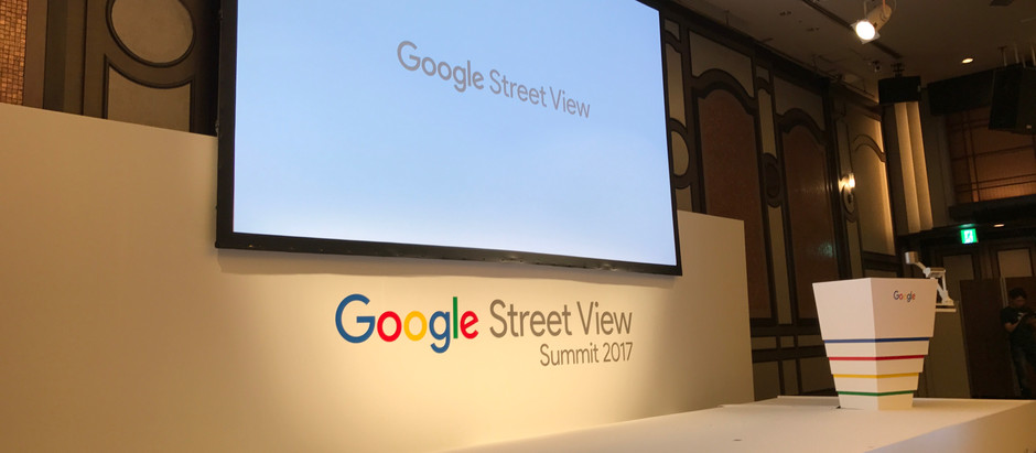 Google street view Summit 2017に参加
