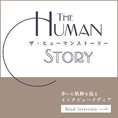 humanstory_banner_a02.jpg