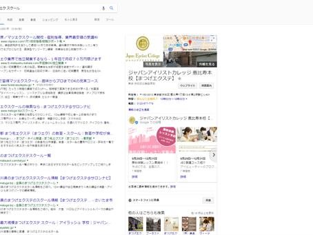検索対策について最大の効果が見込めるKAMINGのサービス