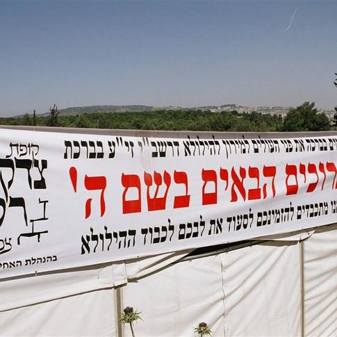 Lag BaOmer Tent