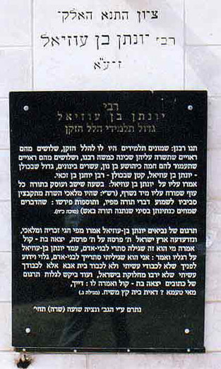 Tomb of Yonatan ben Uziel