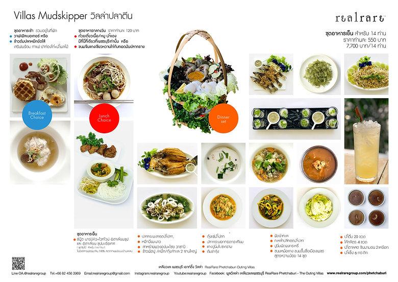 Villa Mudskipper Dinner Set.JPG