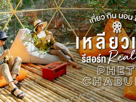 """""""เหลียวแลรีสอร์ท"""" เพชรบุรี เที่ยว กิน นอน ชิล นอนชมวิวทะเลและป่าชายเลน"""