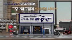 중고차 전문 업체 홍보 영상