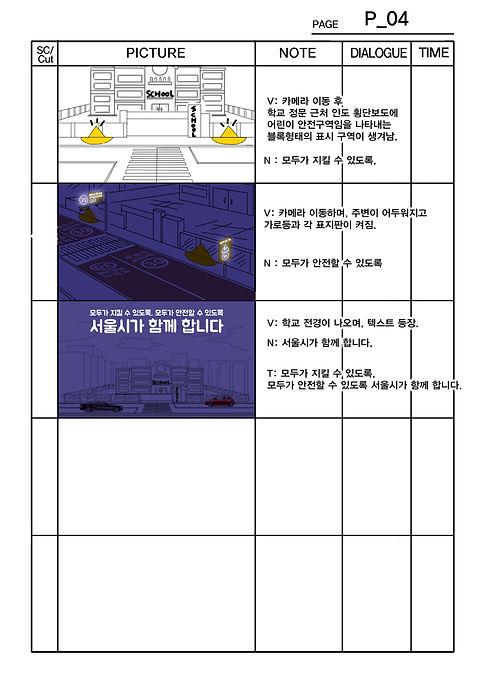 서울시-도로교통안전-영상-콘티_004.jpg