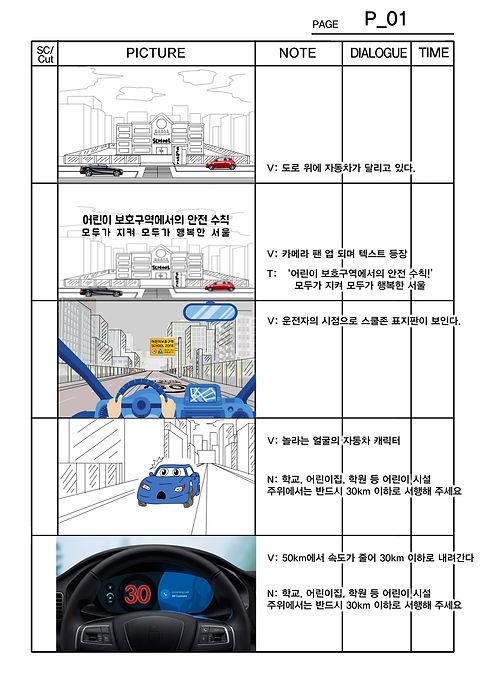 서울시-도로교통안전-영상-콘티_001.jpg