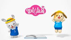 엄지교육 로고 애니메이션