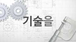 중소기업.mov_20160412_162554.950