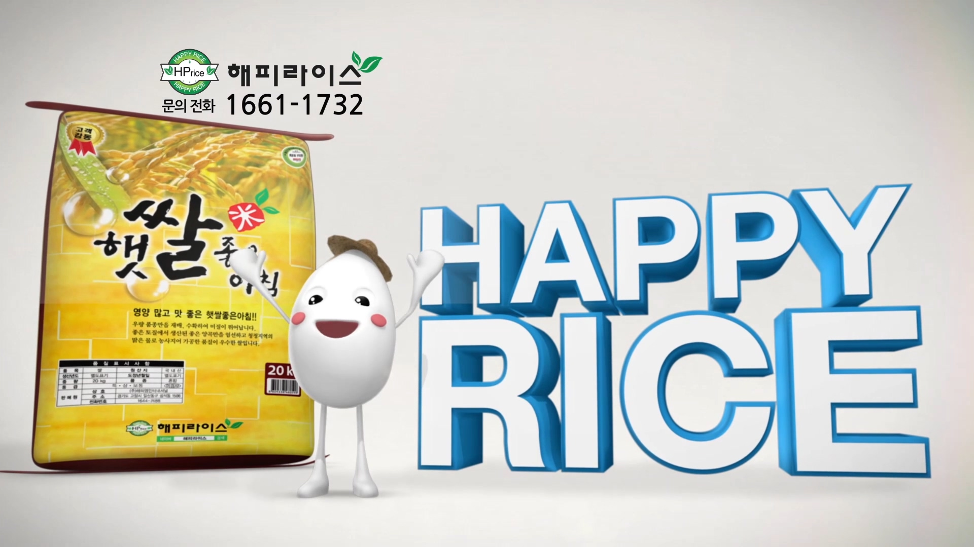 Happy_Rice_A.mp4_20160412_162012.995