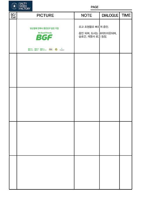 BGF광고_콘티_0331_03.jpg
