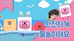 물놀이 안전_00000