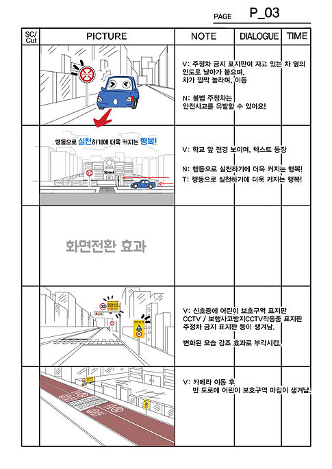 서울시-도로교통안전-영상-콘티_003.jpg