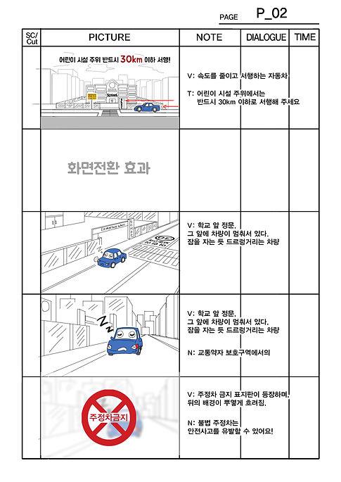 서울시-도로교통안전-영상-콘티_002.jpg