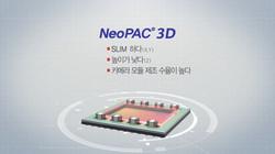 NEO PAC 3D 제품 시뮬레이션