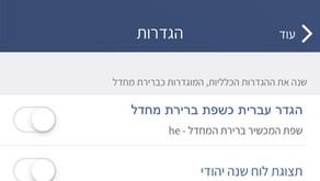 הגדרת הלוח שנה כלוח שנה יהודי 📆