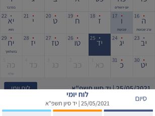 לימוד תורה בלוח העברי