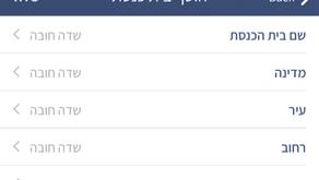 הוספת בית כנסת ומקווה טהרה לבסיס הנתונים של הלוח העברי