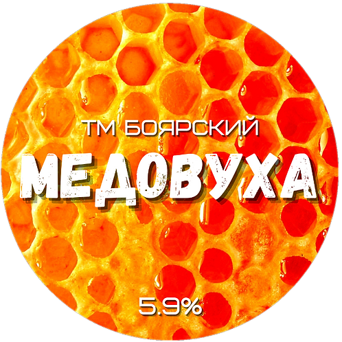 Медовуха