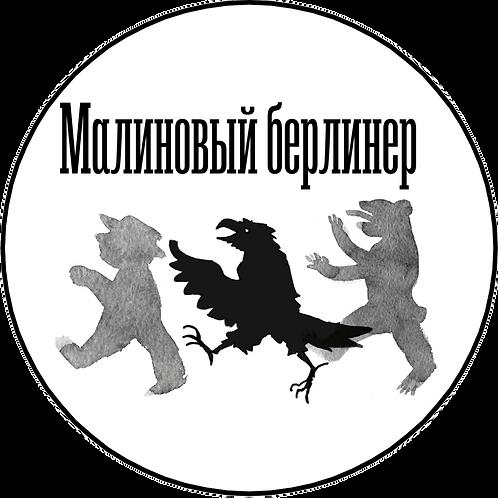Малиновый Берлинер
