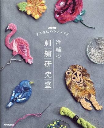 洋輔の刺繍研究室