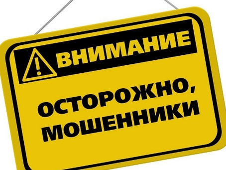 Внимание, остерегайтесь мошенников, продающих велосипеды в интернете!