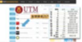 UTM_QS2020.jpg