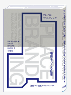 """The cover of the book """"Place Branding"""". 書籍「プレイスブランディング」の装丁"""