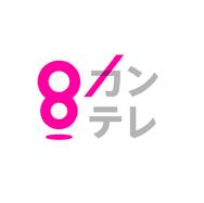[関西放送]・にじいろジーン(ポートランド編)