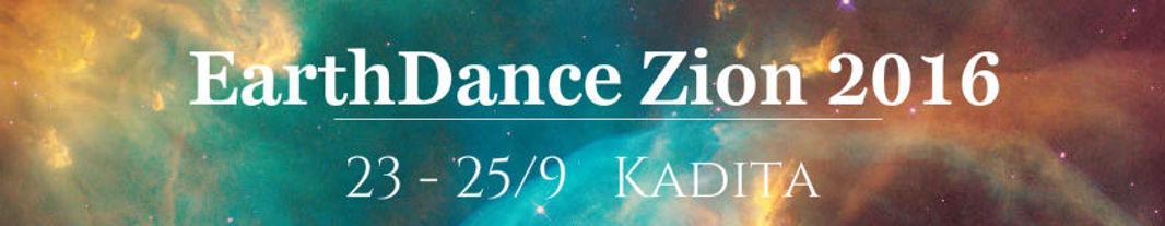 ריקוד האדמה הזמנה 2016
