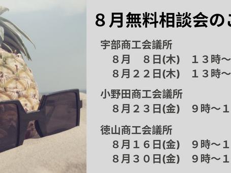 【相談会】8月の無料相談日