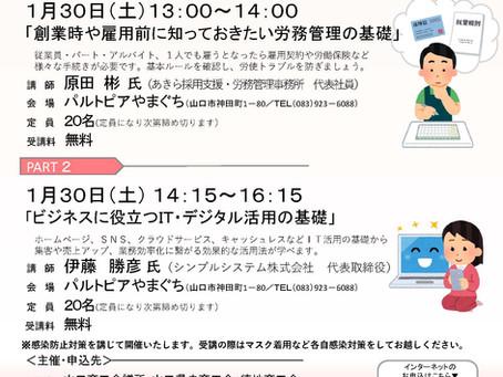 【山口】創業サポートセミナー「ビジネスに役立つIT・デジタル活用の基礎」