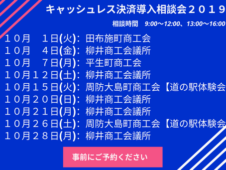 【相談会】キャッシュレス決済導入相談会