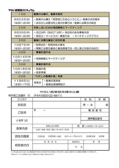 YBS2021チラシ_2.jpg