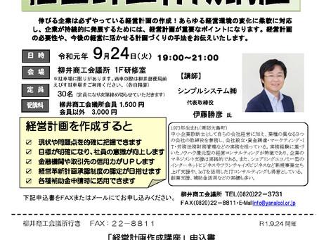【セミナー】経営計画作成講座