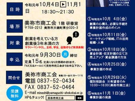 【セミナー】創業塾みね2019