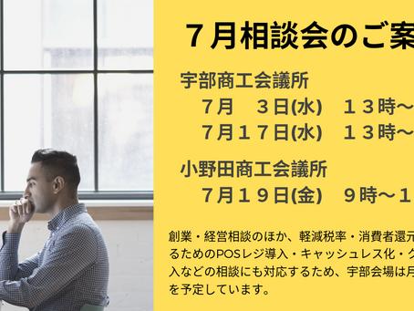 【相談会】7月の無料相談日