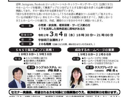 【セミナー】IT活用・販売促進支援セミナー