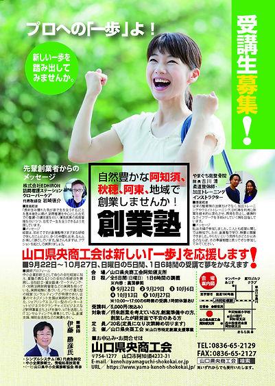 【チラシ】やまぐち創業塾2019_ページ_1.jpg