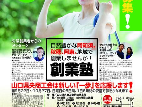 【セミナー】やまぐち創業塾2019