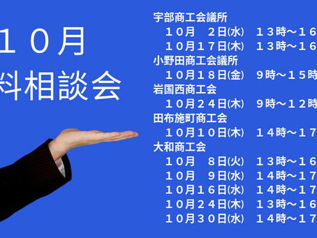 【相談会】2019年10月の相談会