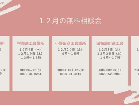 【相談会】2019年12月の相談会