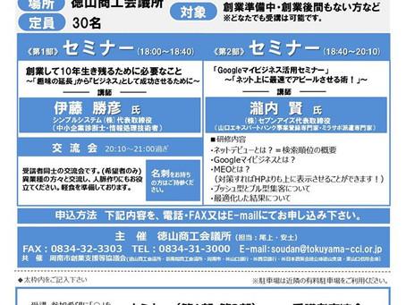 【セミナー】創業ステップアップセミナー