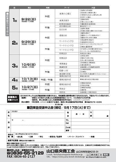 【チラシ】やまぐち創業塾2019_ページ_2.jpg