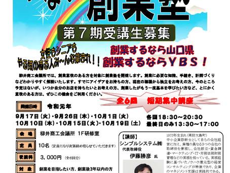 【セミナー】やない創業塾2019